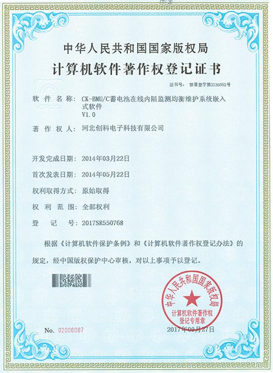 CK-BMU雷竞技注册在线内阻均衡维护雷竞技电竞嵌入式软件