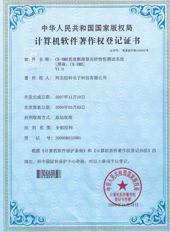 CK-DMB直流断路-器安秒特性测试雷竞技电竞[简称-CK-DMB]V1.0