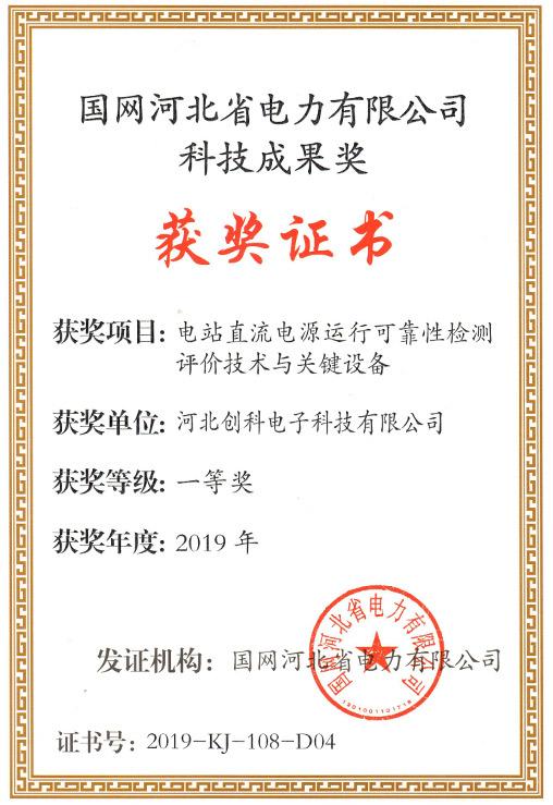 国网河北省电力公司科技成果一等奖
