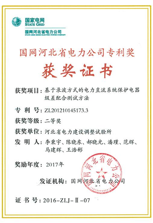 国网河北省电力公司专利二等奖