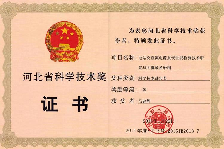 河北省科学技术奖二等奖