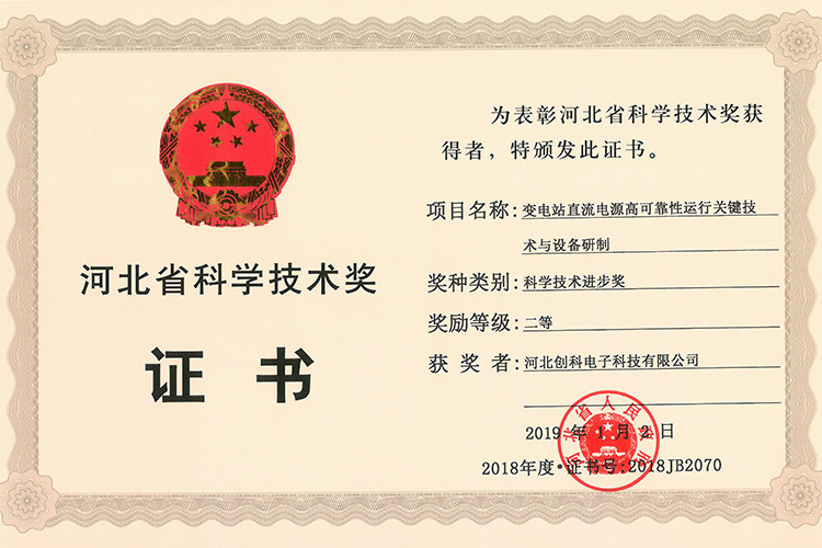 河北省科学技术进步二等奖