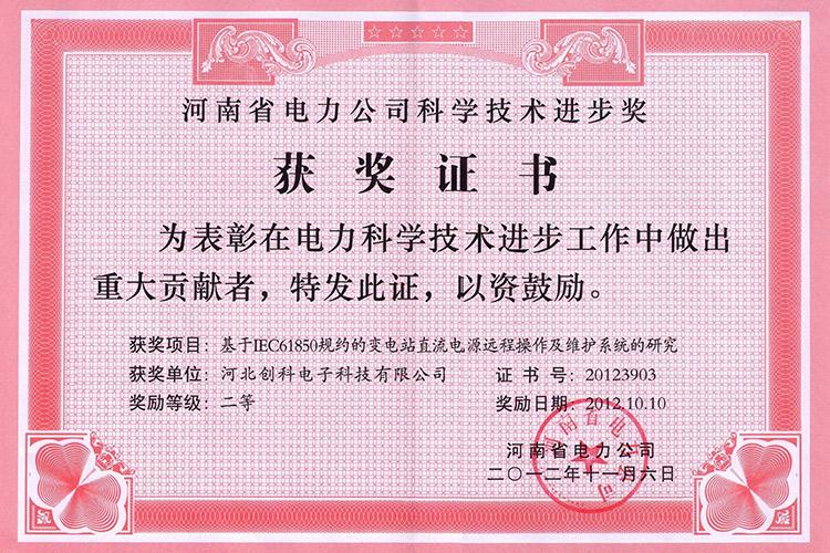 国网河南电力公司科学技术进步二等奖