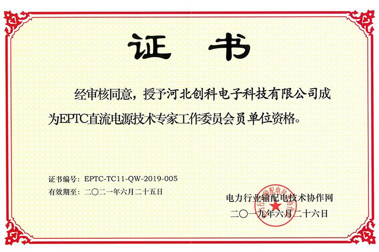 EPTCbob官网地址技术专家工作委员会会员单位证书