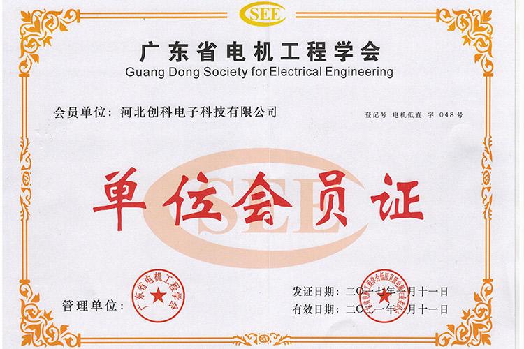 广东省电机工程学会会员单位