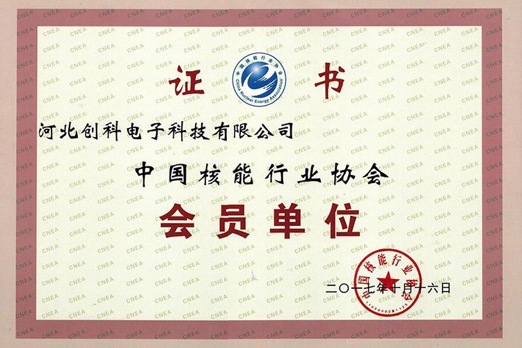中国核能行业协会会员单位