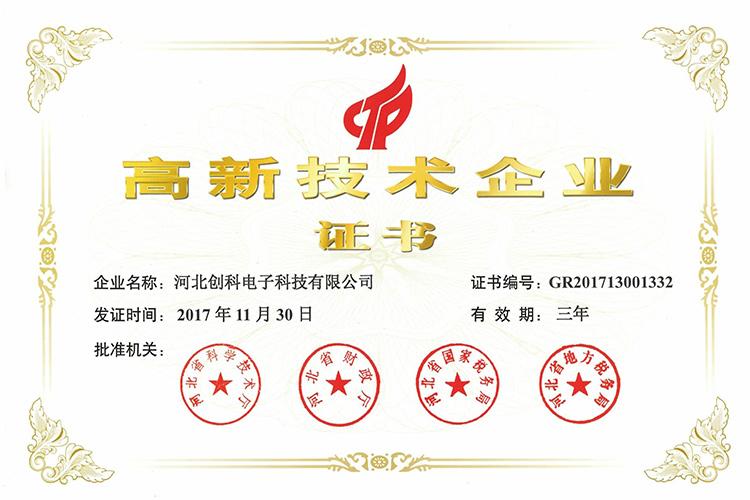 高新企业证书