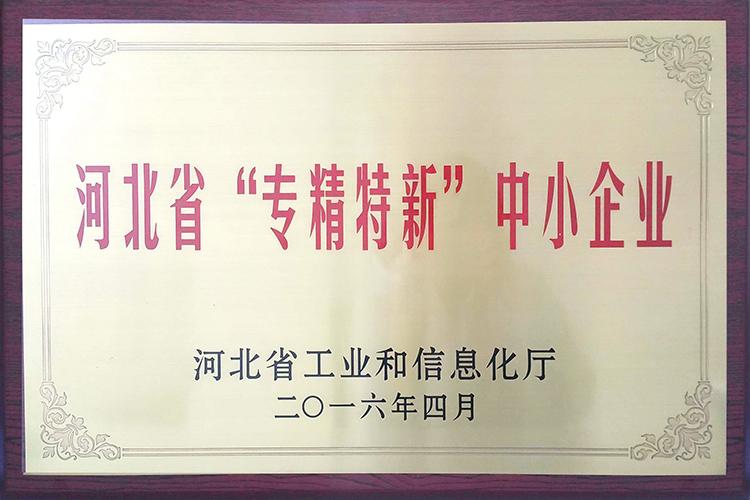 """河北省""""专精特新""""企业"""