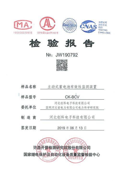 CK-BCV主动式雷竞技注册有效性监测装置