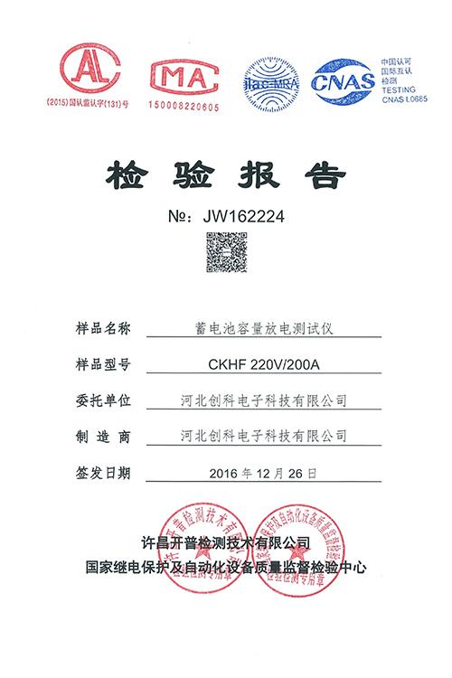 CKHF220V雷竞技注册容量放电测试仪