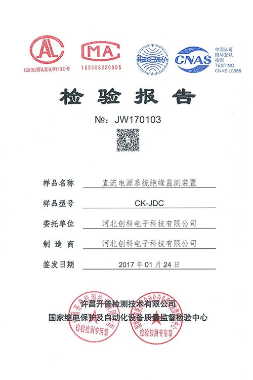 CK-JDCbob官网地址系统绝缘监测装置