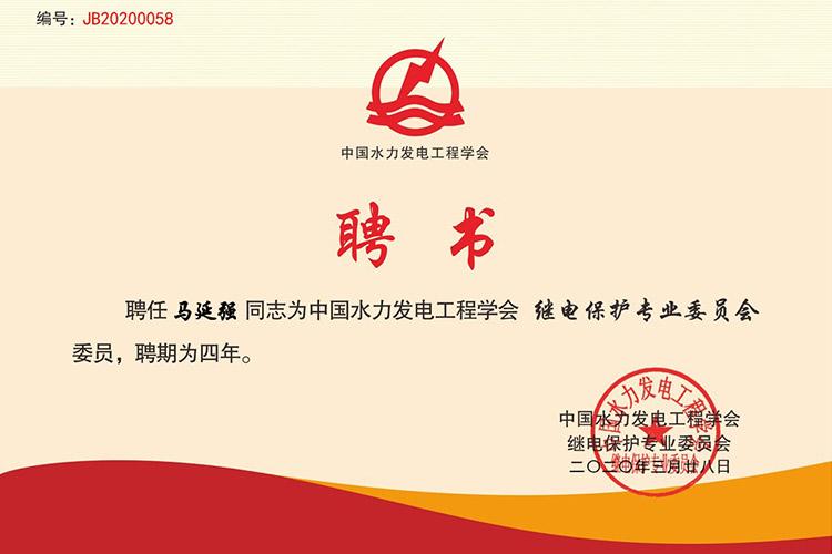 中国水力发电工程协会会员单位