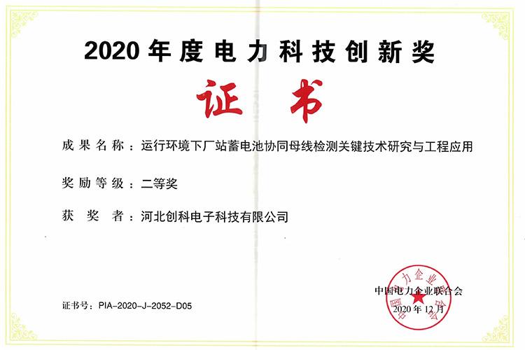 中国电力企业联合会科技创新二等奖