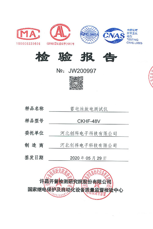 CKHF48V雷竞技注册放电测试仪