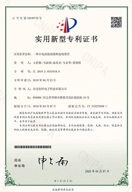 小电流接地微机选线装置专利证书