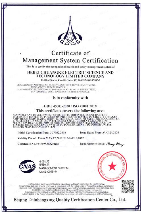 职业健康安全体系认证(英文)