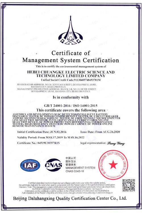 环境管理体系认证(英文)