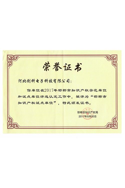 邯郸市知识产权试点单位