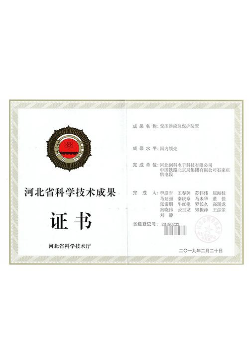 河北省科学技术成果证书